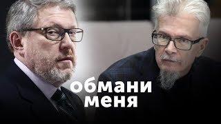 «Обмани меня» с Петром Каменченко: Григорий Явлинский и Эдуард Лимонов #11