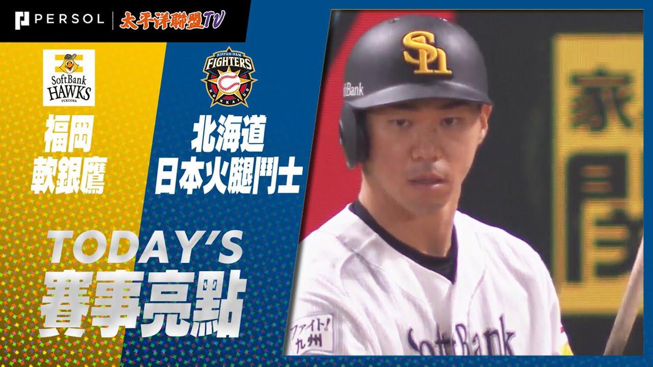 2021年10月21日 福岡軟銀鷹vs北海道日本火腿鬥士 賽事亮點