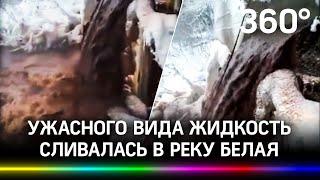 «Ё-моё», мама родная!» Жидкость жуткого вида из шламоотстойника попала в реку Белая. Кто виноват?