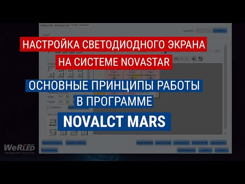 Novalct Mars (Novastar) настройки программы для светодиодного экрана. Novalct Mars Software Manual