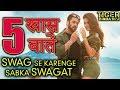 5 खास बातें Swag se Karenge Sab Ka Swagat | Tiger Zinda Hai | Salman Khan | Katrina Kaif