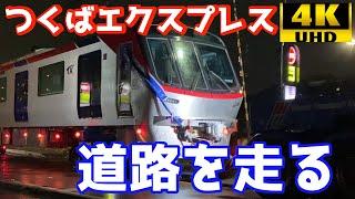 【4K】つくばエクスプレス TX3000系 陸送 越谷ターミナルから守谷車両基地へ。電車が道路を走る!
