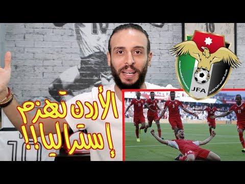 فعلوها النشامى .. كيف إنتصرو..؟ الأردن ١-٠ أستراليا !!