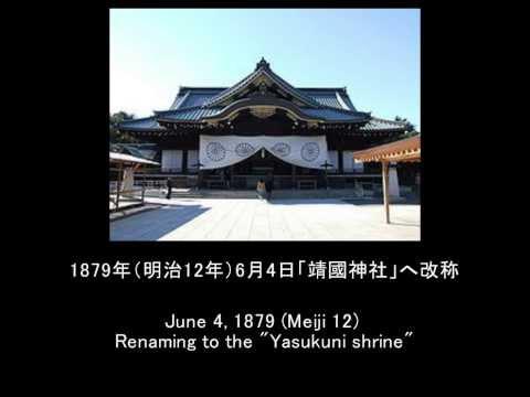 靖國神社 About Yasukuni Shrine