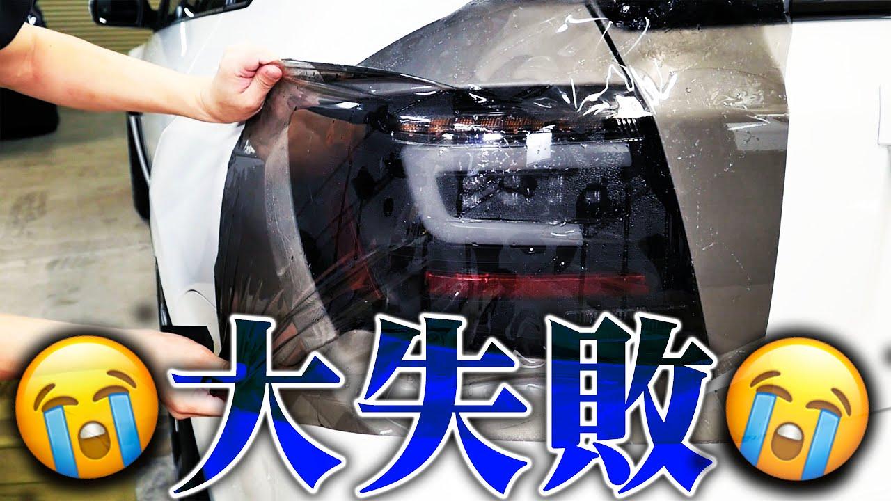 オートバックスで買ったスモークフィルムをテールランプに貼った結果大失敗した。