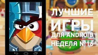 Лучшие игры на Android. Неделя №16 | UADROID