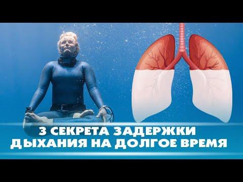 3 секрета задержки дыхания на долгое время | DeeaFilm