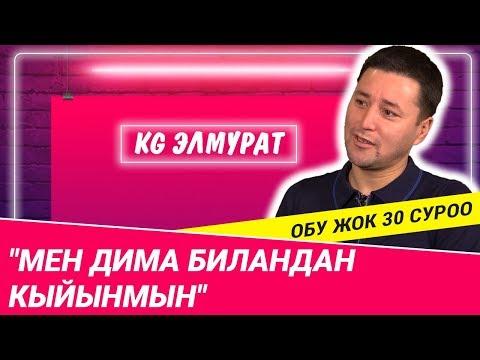 """KG Элмурат: """"Мен Дима Биландан кыйынмын"""""""