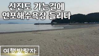 섬마을 선생님 촬영지/연포해수욕장