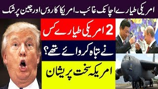 2 American Jahaz Achanak Tabah Who is behind it | China | Russia | Pakistan