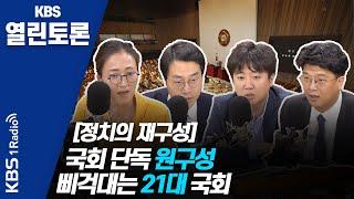 [KBS열린토론] 국회 단독 원구성, 삐걱대는 21대 …