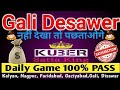 Satta king Desawer Gali 13 aug 2017 always Pass gaziabad faridabad kalyan matka Nagpur , quickmoney