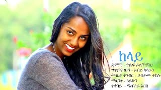 Yosef Dolcho - Kelay (Ethiopian Music)