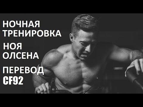 Ночная тренировка Ноя Олсена | Перевод CF92