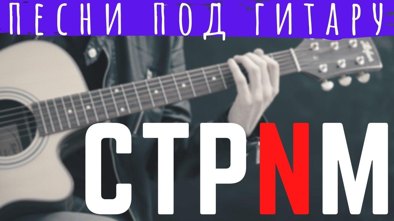 🔴 #57 Песни под гитару 🎸 ддт Кузьмин Трофим киш кино сплин