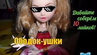 Мастер -класс для кукол как сделать ободок ушки для кукол!!♠(Привки!!!Я решила снять мастер класс но следующие видео будет долгожданным(его давно не было)Когда нас набе..., 2016-10-07T13:11:31.000Z)