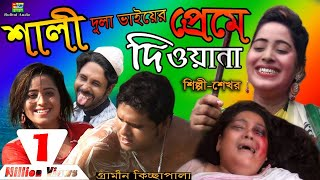 শালী দুলাভাইয়ের প্রেমে দিওয়ানা শিল্পী শেখর | Sali Dulavaier Prem A Dewana | Shekhor New Kissa 2019