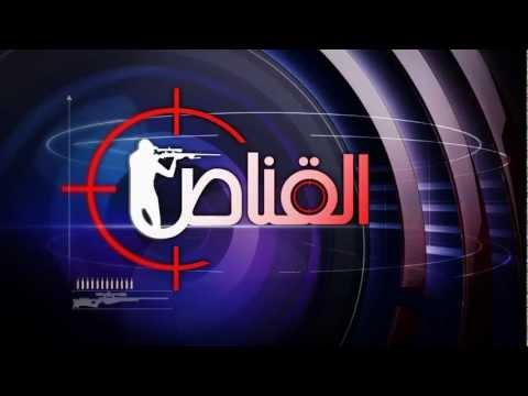 Al-Qannas Opener - مقدمة برنامج القناص
