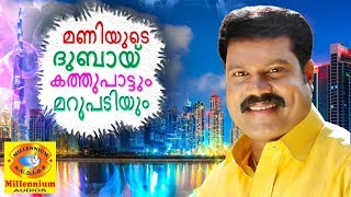 മണിയുടെ ദുബായ് കത്തുപാട്ടും മറുപടിയും  Kalabhavan Mani Hits  Latest Non Stop Malayalam Nadanpattukal