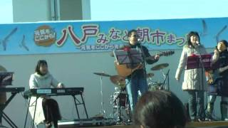2012八戸湊朝市まつり メインステージ ほろほろライブ 恥ずかしながらの...