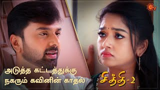 Chithi 2 - Special Episode Part - 1 | Ep.117 & 118 | 17 Oct 2020 | Sun TV | Tamil Serial