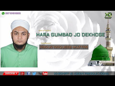 Hara Gumbad Jo Dekhoge By Abdur Raqueeb Muztar   An awesome NAAT-E-MAQBOOLﷺ  