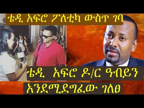 Teddy afro  writes an open letter to Prime Minister Abiy Ahmed