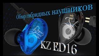 Обзор гибридных наушников KZ ED16 - Прозрачные и легкие!