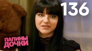 Папины дочки | Сезон 7 | Серия 136