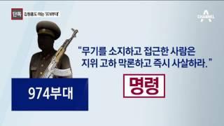 김원홍도 벌벌 떠는 북한 김정은의 '974부대'