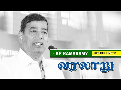 KP Ramasamy வரலாறு  | KPR Speech | KPR Mills | KPR History