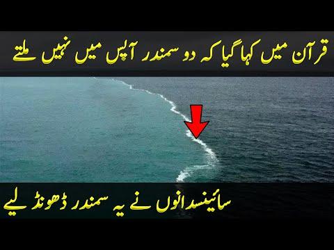 Seas That Join But Don't Mix in Urdu | قرآن کا معجزہ