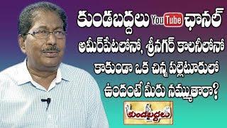Sr Journalist Kata Subbarao about Kundabaddalu Youtube Channel || SwethaReddy || SumanTVExclusive