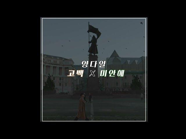 [MIX Lyrics(MIX 가사집)] Yang Da Il(양다일) _ sorry(고백) X lie(미안해)