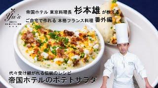 Yu's 〜帝国ホテル 杉本 雄のフランス料理〜 番外編 帝国ホテル伝統のポテトサラダ