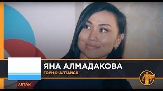 Россия – Родина героев. Яна Алмадакова, Горно-Алтайск / Алтай