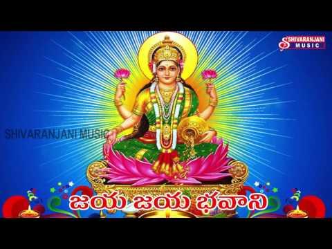 JAY JAY BHAVANI || KANAKA DURGA DEVOTIONAL SONGS || SIVARANJANI MUSIC