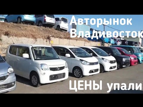 Авторынок ЦЕНЫ упали? Кей кары авто из Японии! где Тойота камри и королла? Зеленый угол дром ру