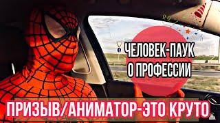 человек паук призыв новичков быть аниматором, обучение аниматоров, мотивация, игры, конкурсы