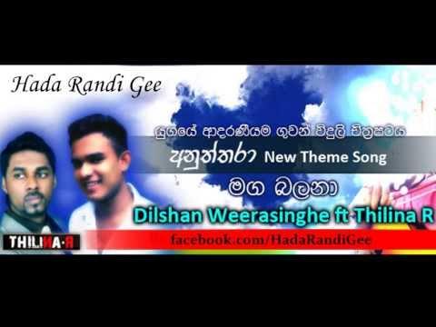 Maga balana - Anuththara theme song - Hiru FM - Dilshan Weerasinghe