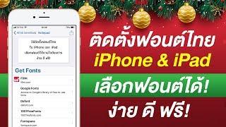 ฟรี! ติดตั้งฟอนต์ไทย iPhone และ iPad เลือกฟอนต์เองได้ ง่าย ดี ฟรี! แอพดีบอกต่อ | สอนใช้ง่ายนิดเดียว