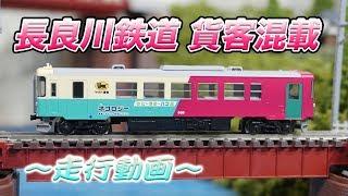 【鉄道模型】長良川鉄道 ナガラ305号貨客混載 走行動画【Nゲージ】