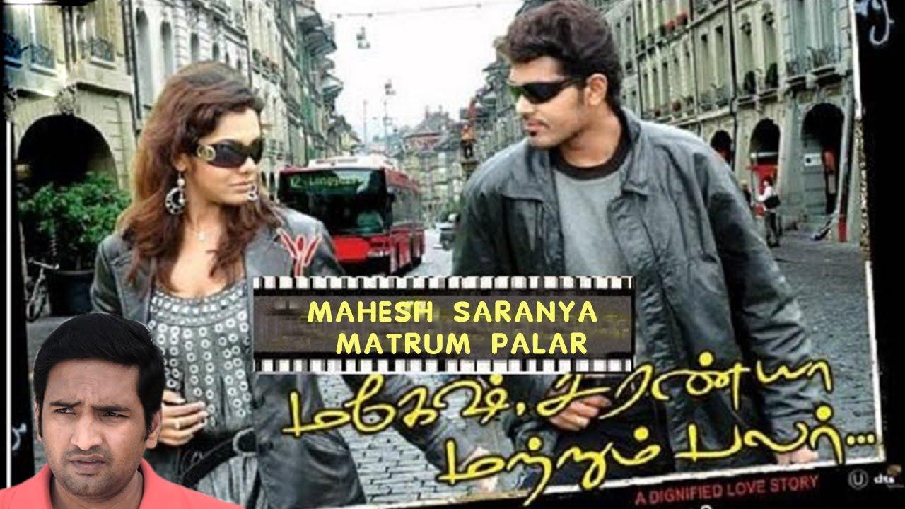 mahesh saranya matrum palar video songs