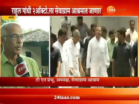 Wardha | Congress | Rahul Gandhi To Visit Sevagram Ashram By Chopper On Gandhi Birth Anniversary