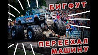 Эксклюзивный в России обзор - Бигфут, Monster Truck разрушитель авто