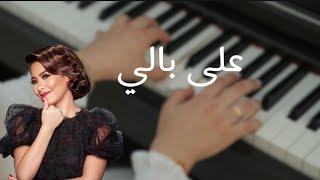 عزف بيانو - على بالي - شيرين