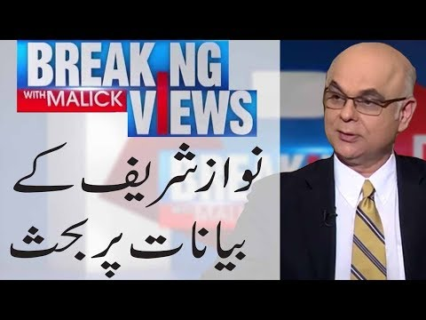 Breaking Views With Malick | Discussion On Nawaz Sharif Statements | 18 May 2018 | 92NewsHD