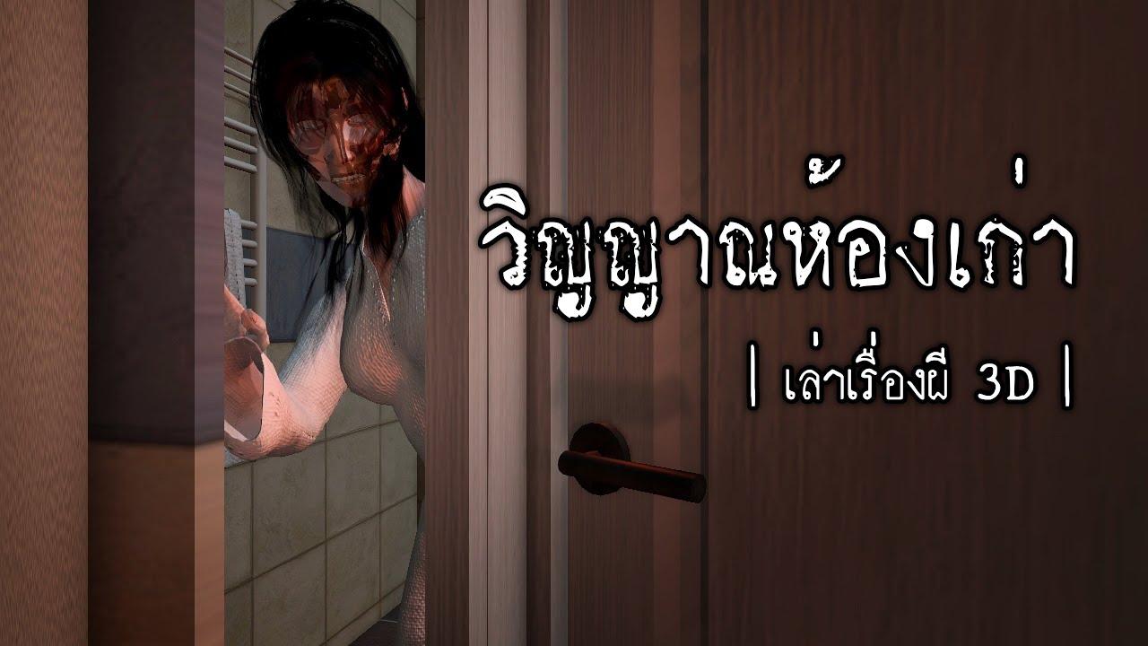 เล่าเรื่องผี 3D   EP.08 วิญญาณห้องเก่า