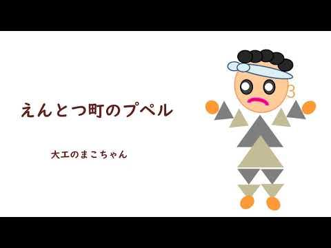 えんとつ町のプペル ~ 大工のまこちゃん! ~