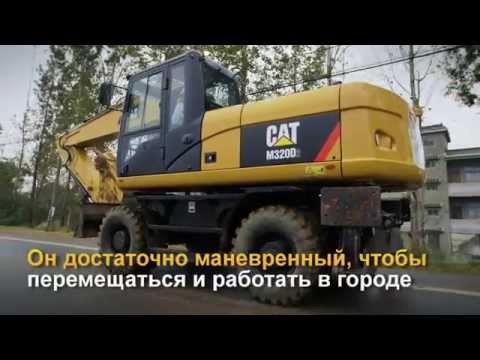 Колесный экскаватор Cat® M320D2